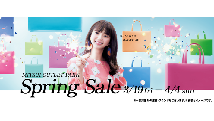 MITSUI OUTLET PARK Spring Sale