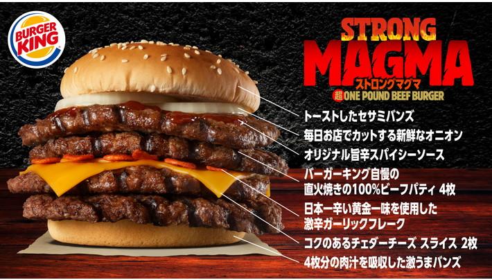 バーガーキングから激辛挑戦状!バーガーキング史上最辛の肉の壁が誕生!?