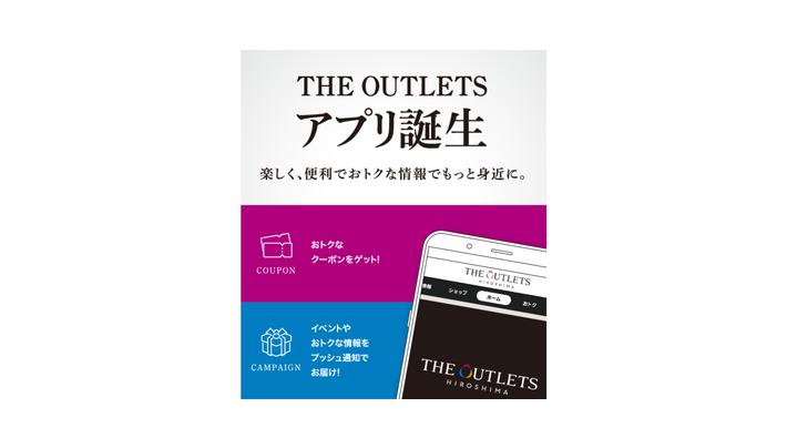 THE OUTLET HIROSHIMAアプリキャプチャ
