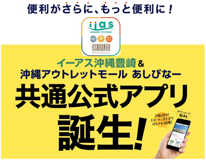 イーアス沖縄豊崎&沖縄アウトレットモールあしびなー共通公式アプリ