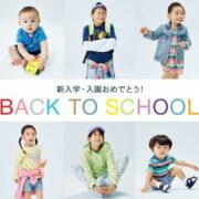 Gapでオリジナルグッズがもらえる、新入学・入園に向けた「BACK TO SCHOOL」イベントを開催!