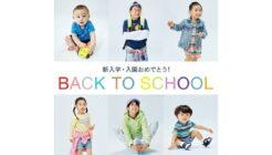 GAP_BACK TO SCHOOL