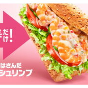 今日は菜の日!サブウェイ「今日は野菜食べた」感がすごい春限定サンド登場!