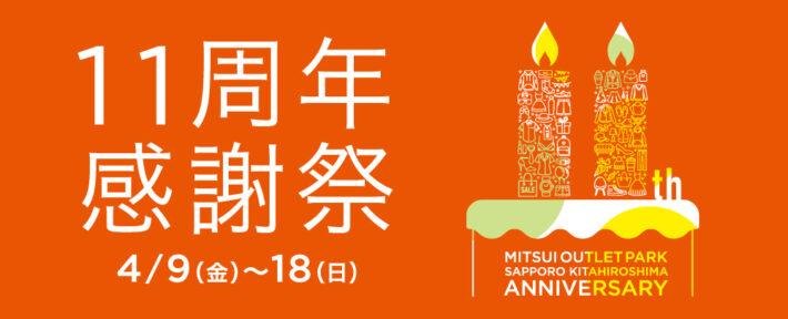 感謝祭_札幌北広島