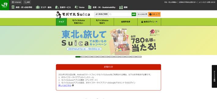 モバイル版Suica