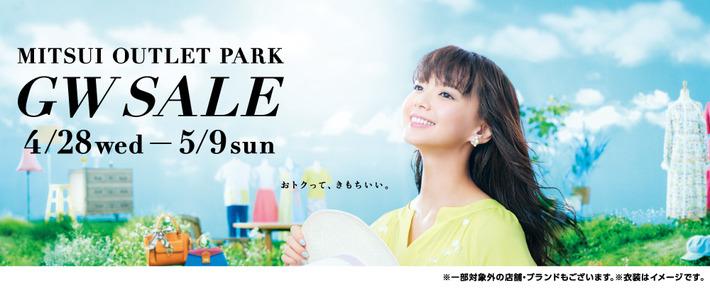 三井アウトレットパーク 札幌北広島_GW SALE