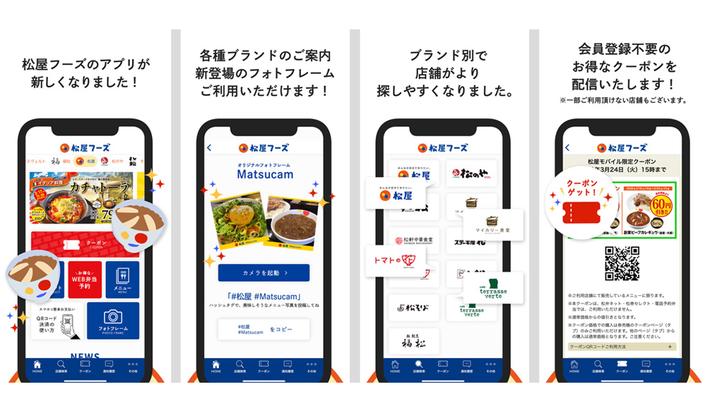 松屋アプリ