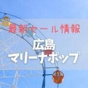 【2021年6-7月】広島マリーナホップの最新セール情報