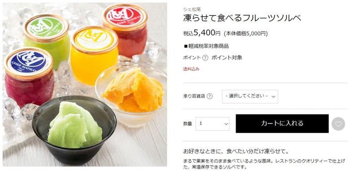 シェ松尾 凍らせて食べるフルーツソルベ