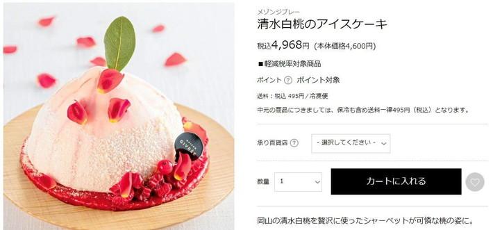 メゾンジブレー 清水白桃のアイスケーキ