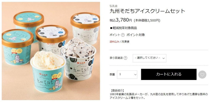 弘乳舎 九州そだちアイスクリームセット