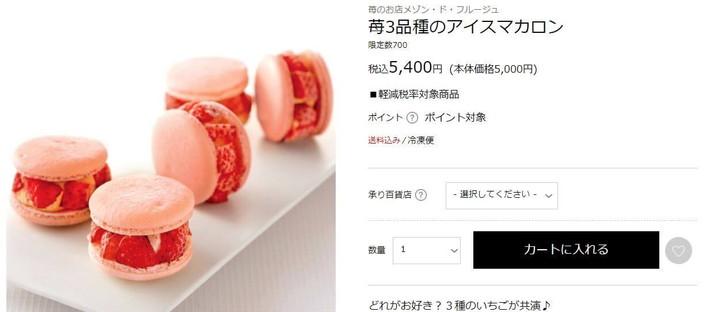 苺のお店メゾン・ド・フルージュ 苺3品種のアイスマカロン