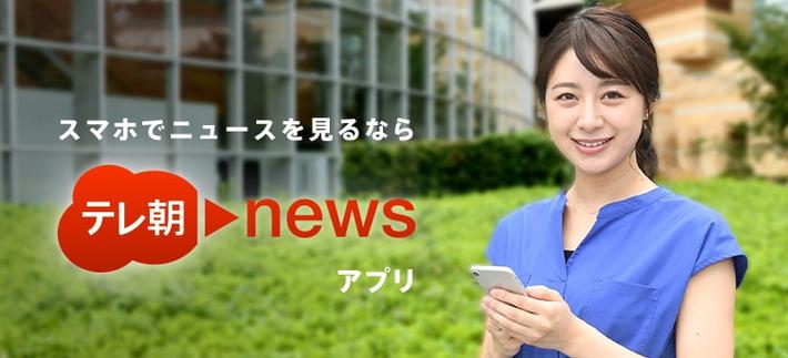 テレ朝news |