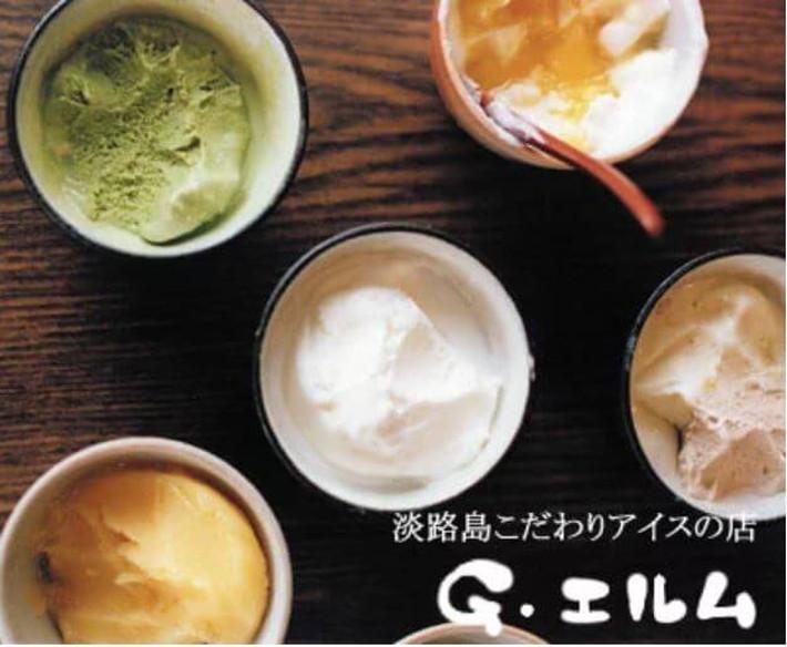 淡路島の絶品手作りアイスクリーム