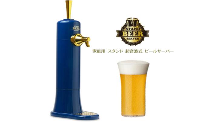 スタンド ビールサーバー TSBR03BL