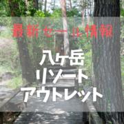 【2021年7-8月】八ヶ岳リゾートアウトレットの最新セール情報