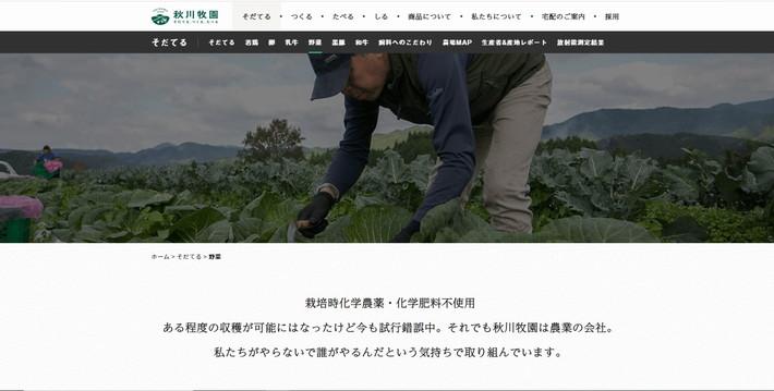 秋川牧園  トップページ