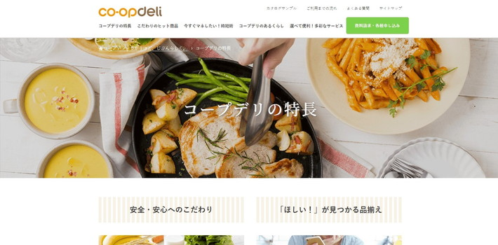 co-opdeli トップページ