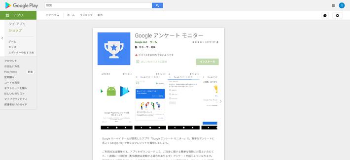 グーグルアンケート