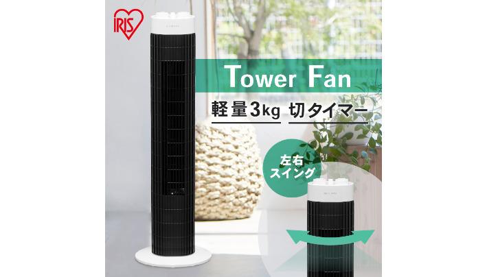 アイリスオーヤマ タワー型扇風機(スリムファン