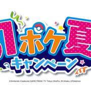 【夏限定】サーティワン×ポケモンコラボアイスが7月20日より発売中!