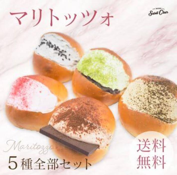 マリトッツォ5個セット チョコ いちご 西尾抹茶 ほうじ茶 ゴマ