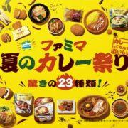 本日より【ファミマ 夏のカレー祭り】驚きの23種類が登場!