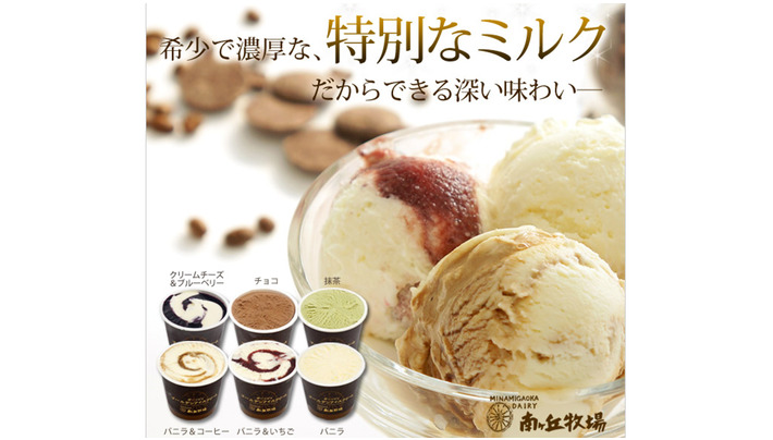南ヶ丘牧場のアイスクリーム