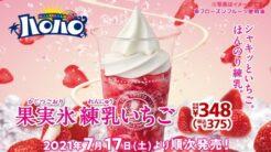 ハロハロ 果実氷練乳いちご