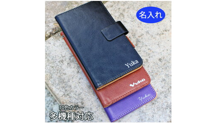 【名入れ】手帳型ケース シンプルスマホ