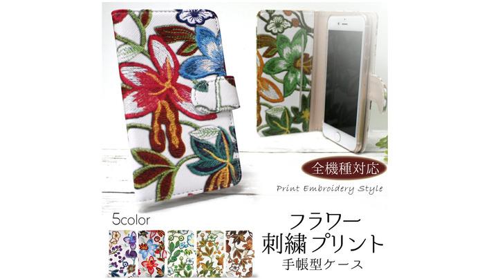 フラワー刺繍プリント手帳型ケース