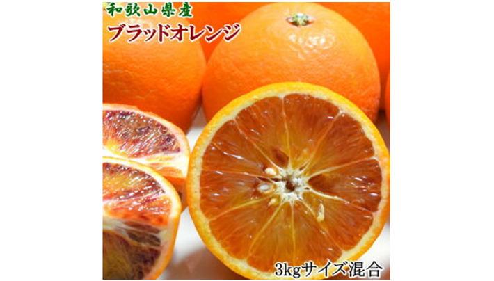 和歌山県産濃厚ブラッドオレンジ タロッコ