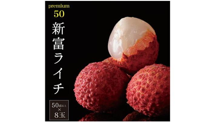 宮崎県新富町の新富ライチpremium50