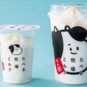 【ファミマ史上最強】6,100万個以上売り上げたアイスが数量限定で新登場!
