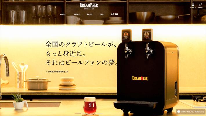 【クラフトビールのサブスク?】今話題のDREAMBEERを体験レビュー
