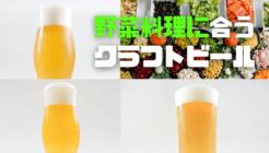 野菜との相性がよいクラフトビール3銘柄!お浸しやバーニャカウダとの相性は抜群