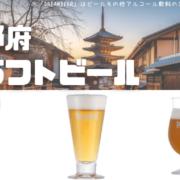 京都の名産をふんだんに使用!京都のご当地クラフトビール3種を紹介します