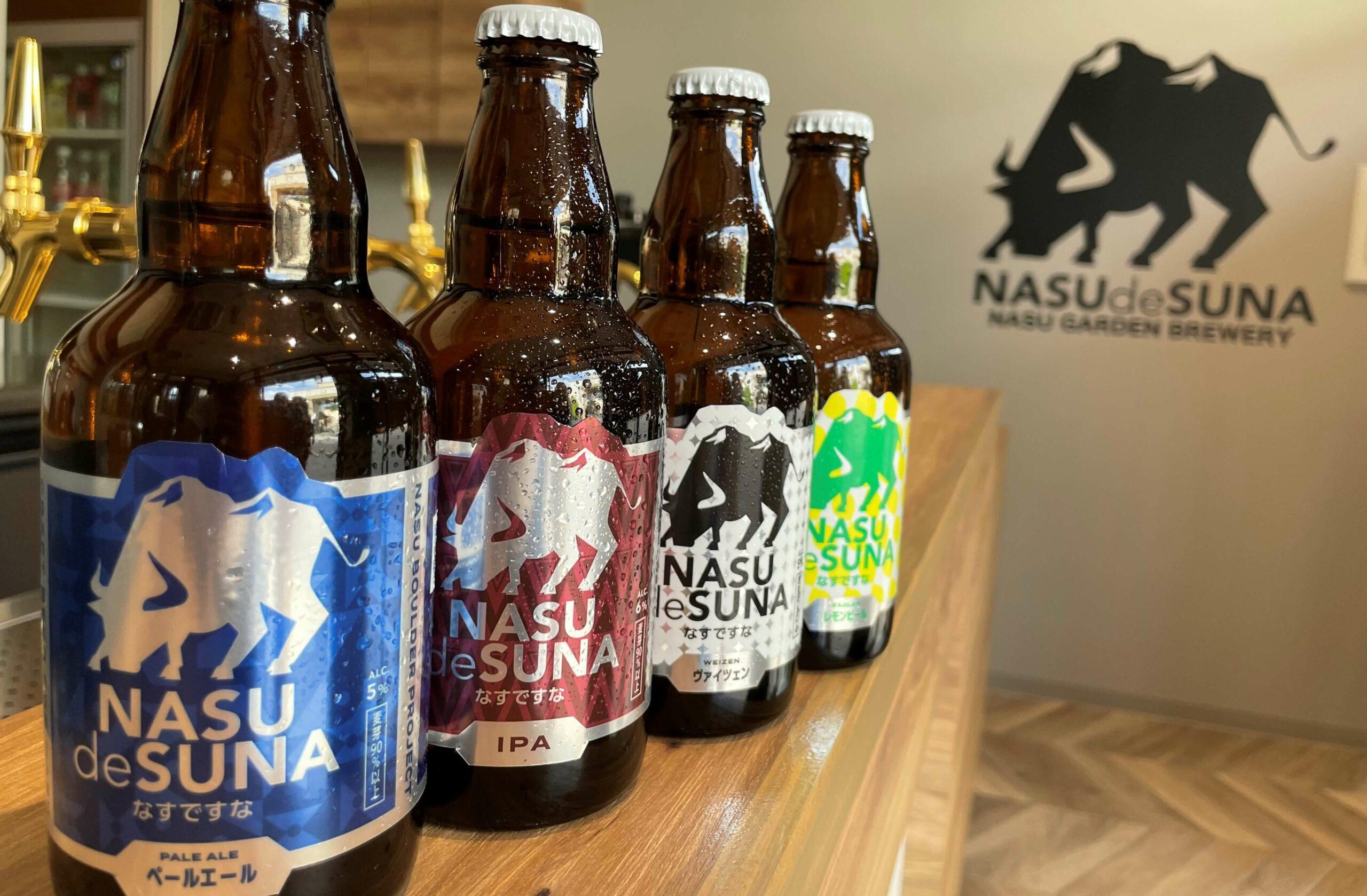9月17日より那須塩原で唯一のクラフトビール醸造所「那須ガーデンブルワリー」がオープン!