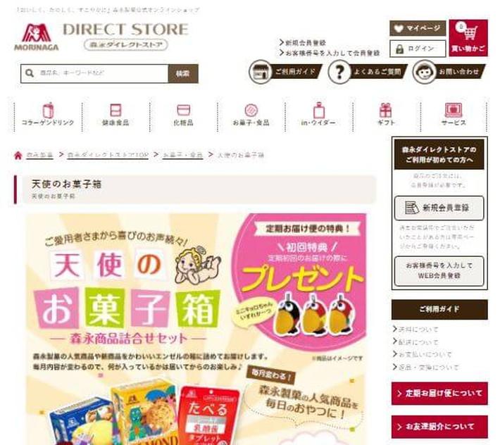 森永製菓「天使のお菓子箱」