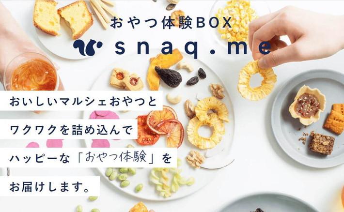 スナックミー「おやつ定期便 1BOX(8個入り)」