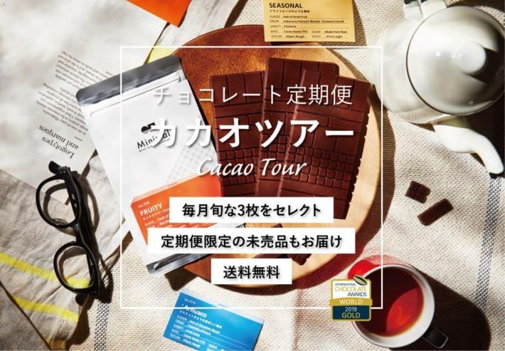 ミニマル「チョコレート定期便 カカオツアー」
