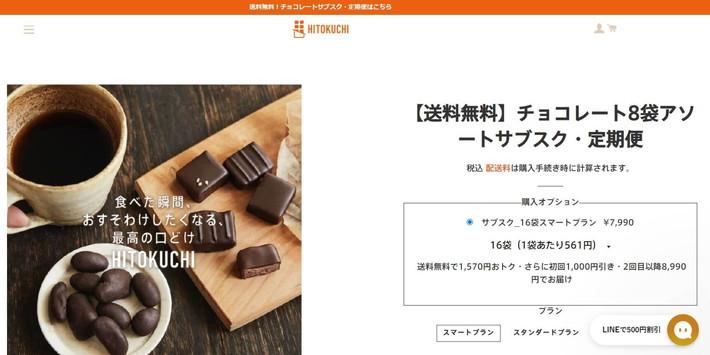 HITOKUCHI「チョコレート8袋アソートサブスク・定期便」