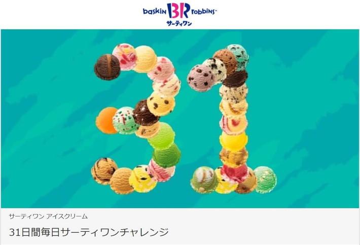 サーティワンアイスクリーム「31日間毎日サーティワンチャレンジ」