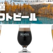 北海道の名産品を活かしたクラフトビール3種を紹介!伝説のホップ「ソラチエース」を使用した銘柄も