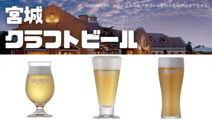 宮城 クラフトビール