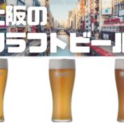 大阪のクラフトビールを3種紹介!2021年JGBA金賞を受賞したビールや、クラフトビール初心者にも◎なビールも