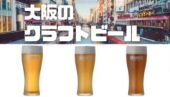 大阪 クラフトビール
