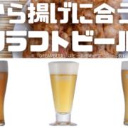 から揚げに合うクラフトビールを3種紹介!王道の味わいのビールや受賞歴のあるビールなど