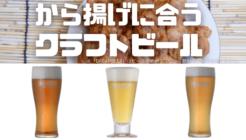 から揚げ クラフトビール