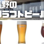 長野のクラフトビールを3種紹介!ビール通に好まれる味わいのものや、メイン料理からデザートまでペアリング◎な万能選手など